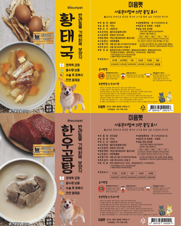 미음펫 한우곰탕 (100g)-상품이미지-17