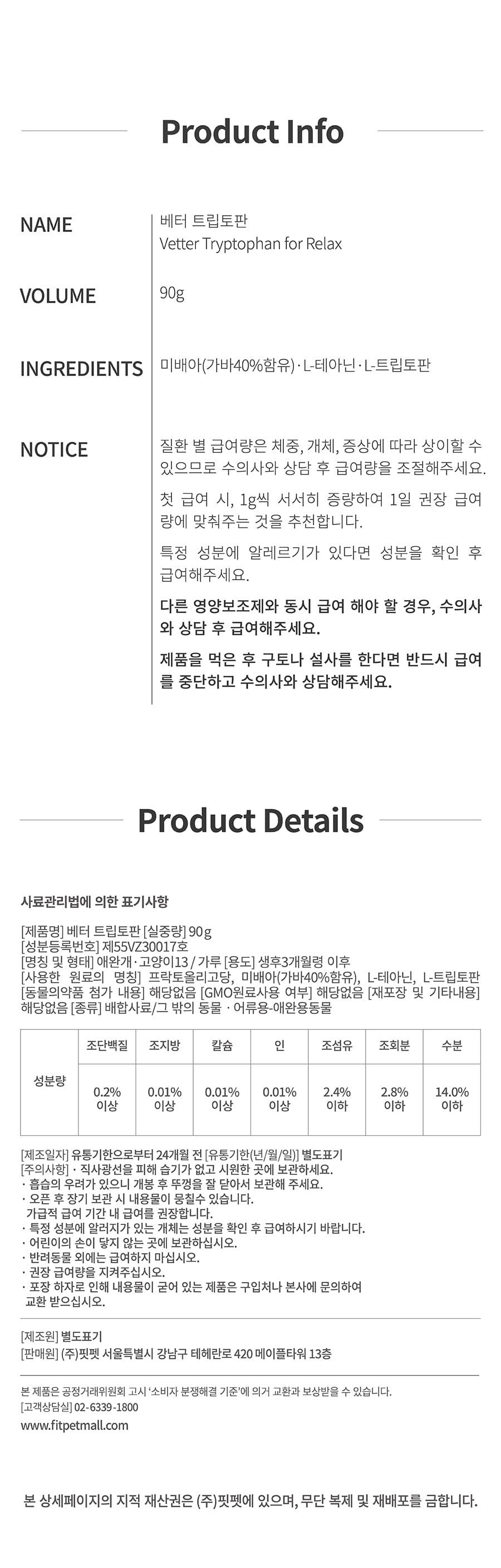 [EVENT] Vetter 댕냥이 영양 파우더 11종 (관절/피부/안정/눈/장/소화)-상품이미지-41