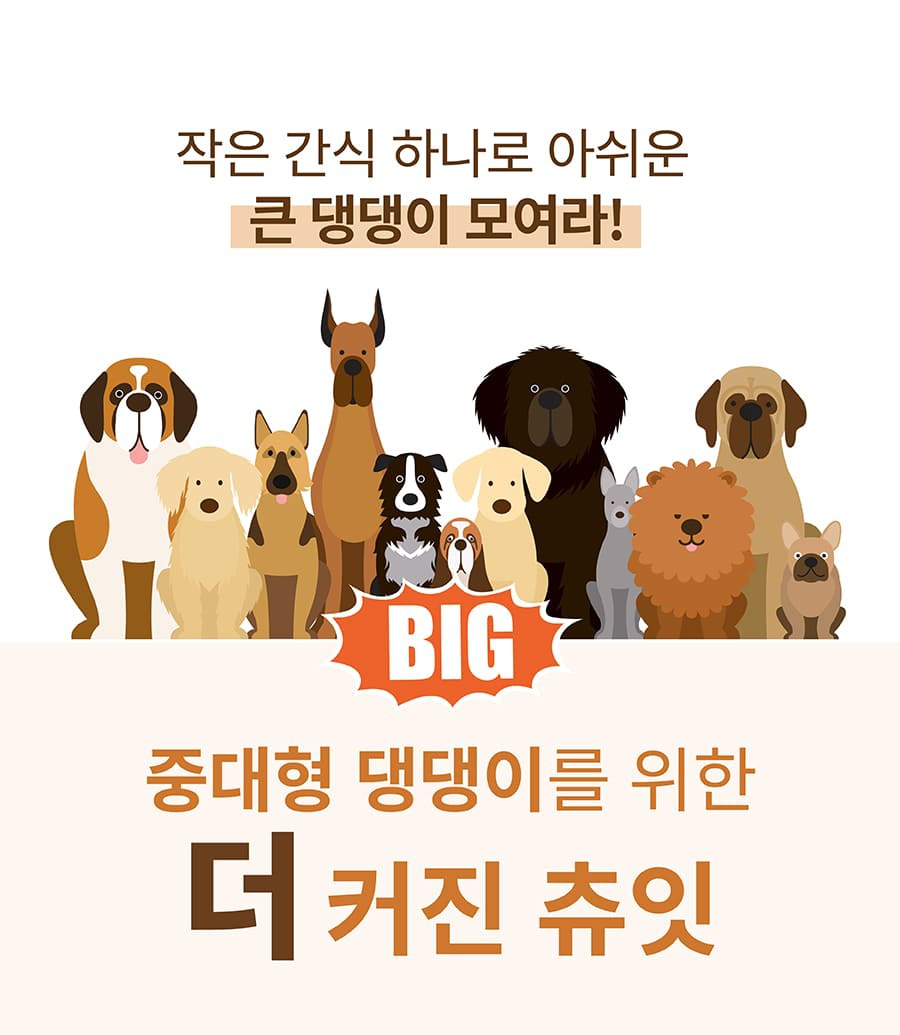 it 츄잇 중대형견용 (플레인/산양유)-상품이미지-0
