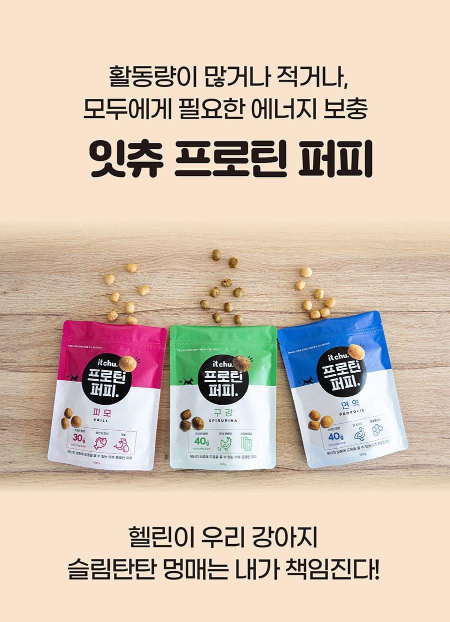 it 잇츄 프로틴 퍼피 (피모/구강/면역)-상품이미지-8