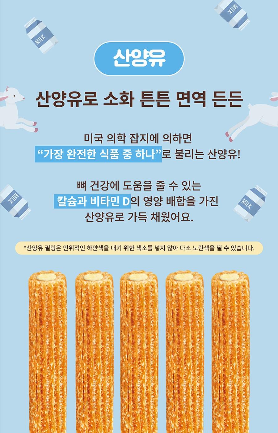 it 더잇츄러스 필링 (바나나/산양유/스피루리나/피넛버터)-상품이미지-7