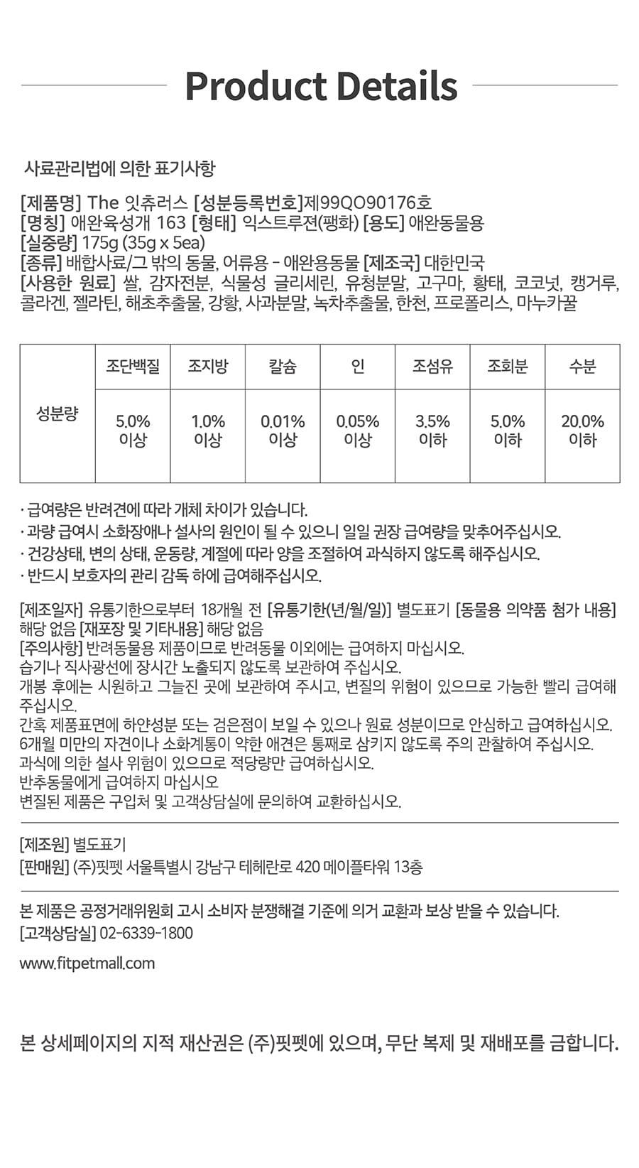 it 더잇츄러스 (5개입)-상품이미지-13