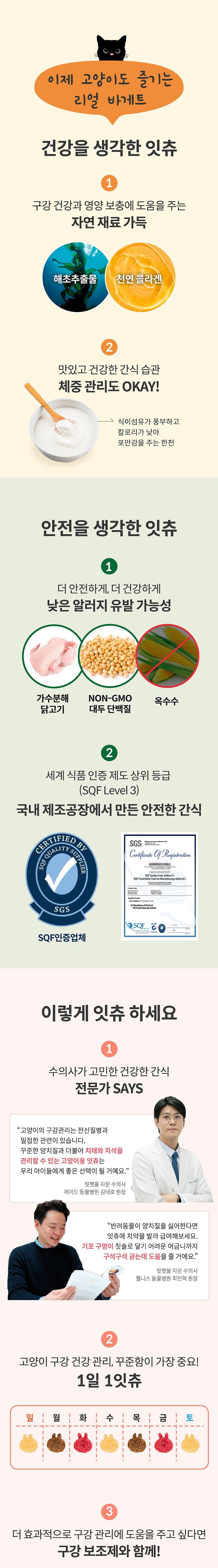 it 더 잇츄 캣 (치킨&사과/황태&고구마/연어&레드비트)-상품이미지-15
