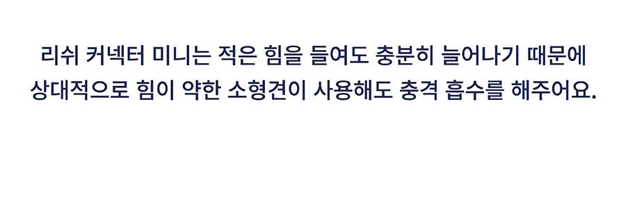 닥터설 충격완화 리쉬 커넥터 (일반/미니)-상품이미지-9