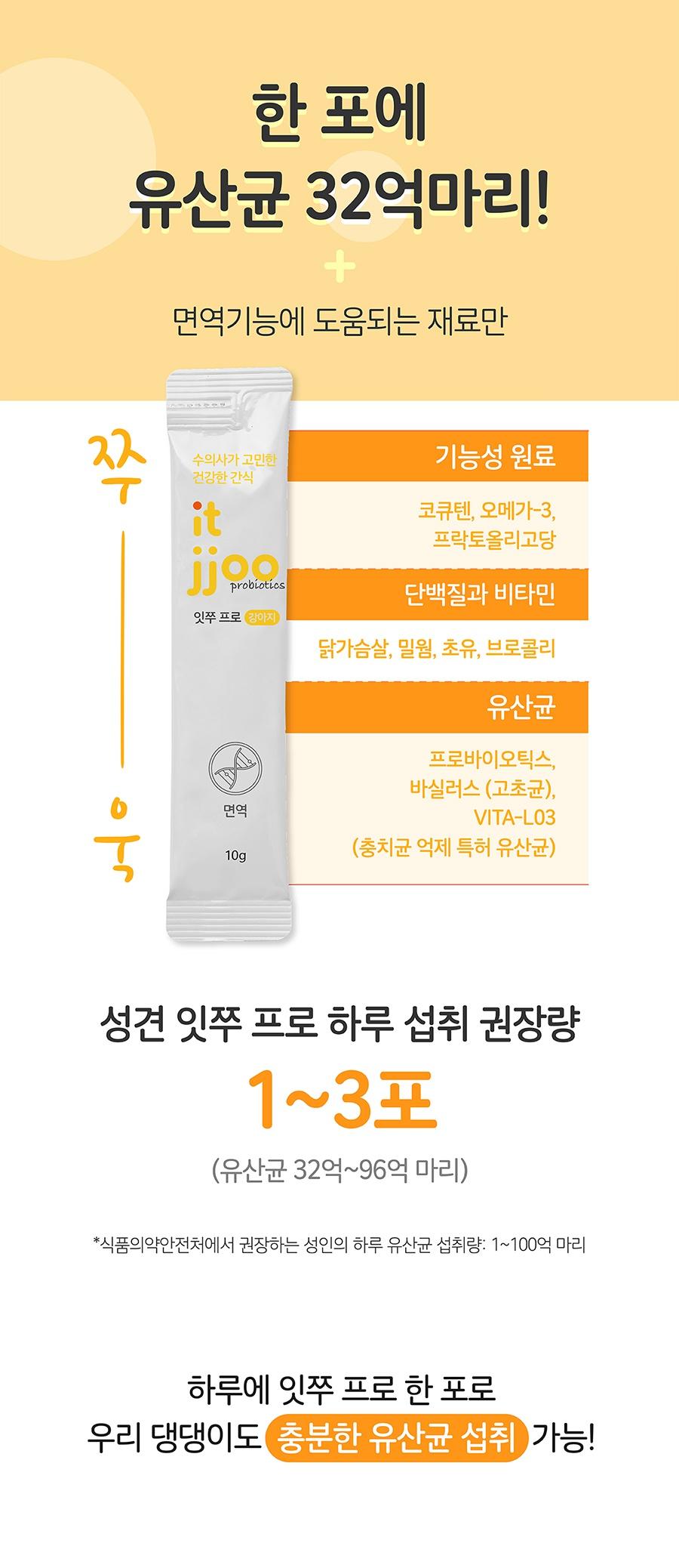 It 잇쭈 프로 도그 3종 (구강/비만/면역)-상품이미지-25
