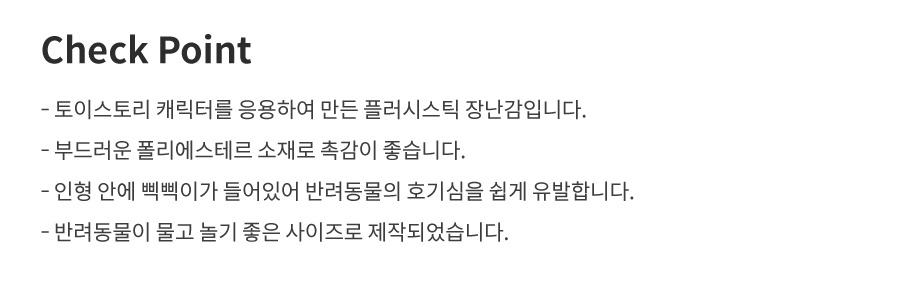 댄 토이스토리 플러시스틱 제시-상품이미지-1
