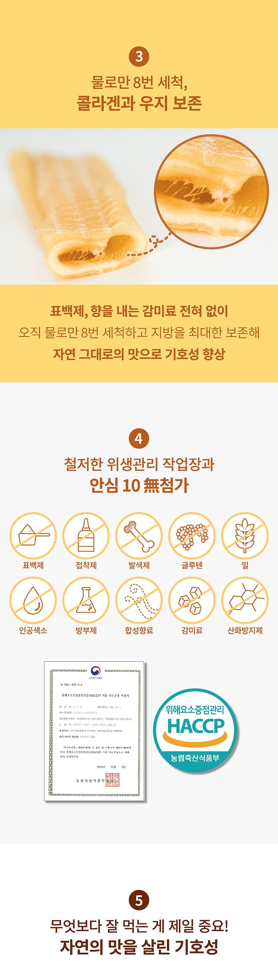 it 츄잇 만두 (닭/오리/칠면조)-상품이미지-29
