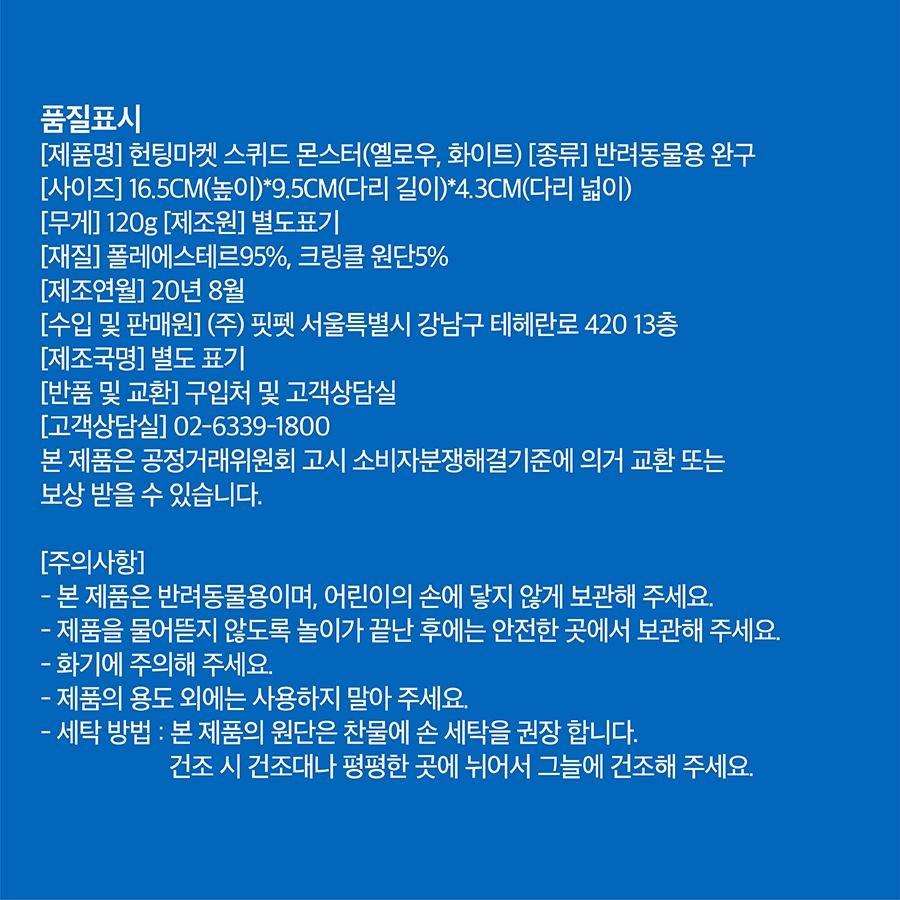 헌팅마켓 스퀴드 몬스터-상품이미지-13