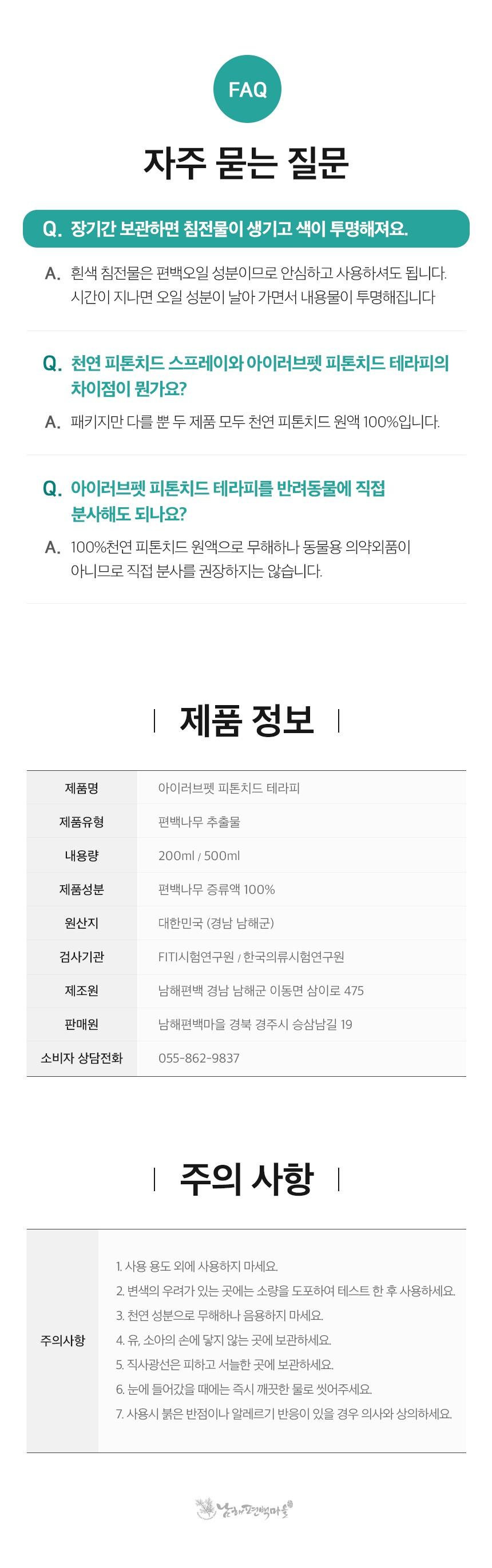 남해편백마을 아이러브펫 탈취제 (200ml)-상품이미지-4