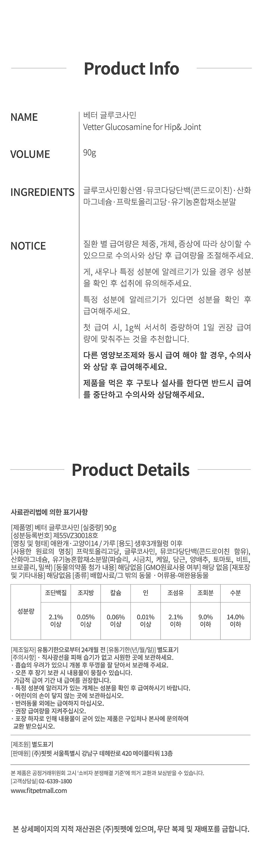 [EVENT] Vetter 댕냥이 영양 파우더 11종 (관절/피부/안정/눈/장/소화)-상품이미지-37