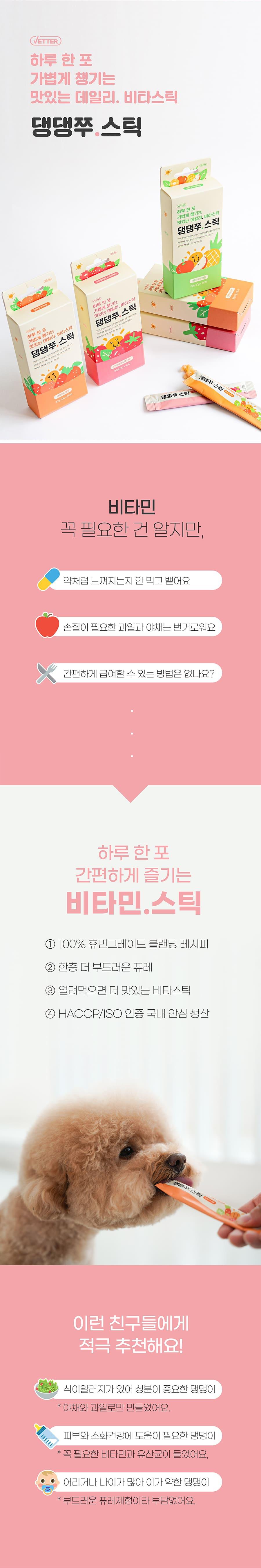 과일로 만든 베터 댕댕쭈 스틱 (스트로베리/애플/탠저린)-상품이미지-0