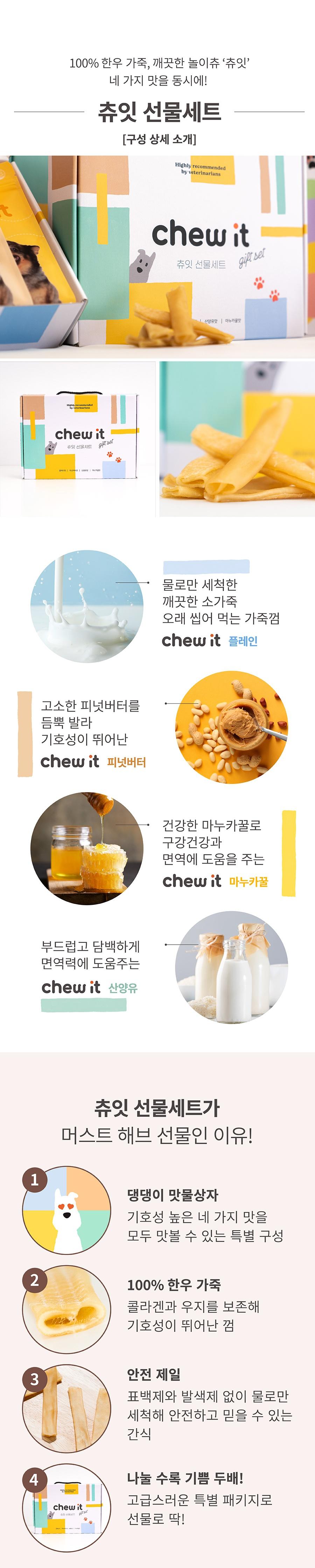 it 츄잇 선물세트 (200g)-상품이미지-2