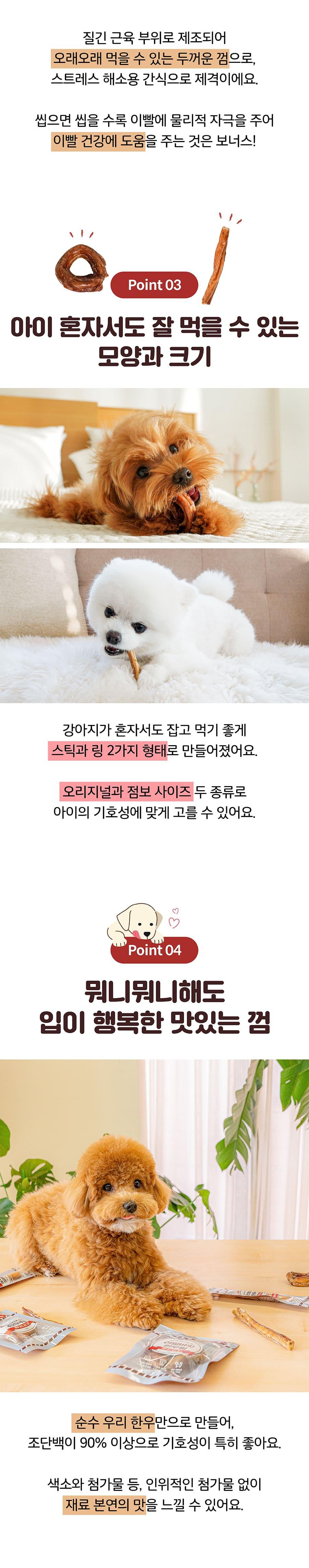 [대용량출시!] it 리얼바잇 한우껌 4종-상품이미지-9