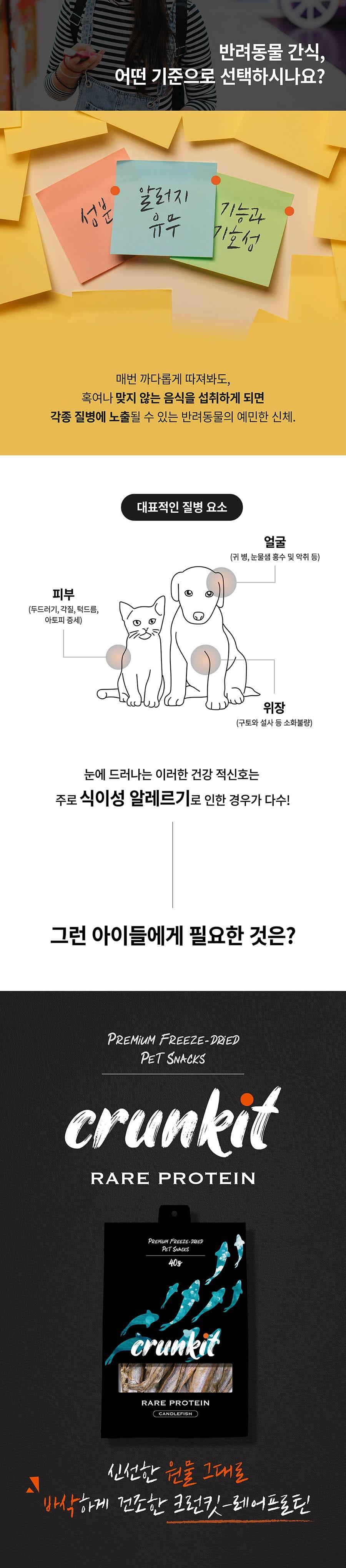 it 크런킷 레어프로틴 열빙어 대용량 (3개)-상품이미지-2