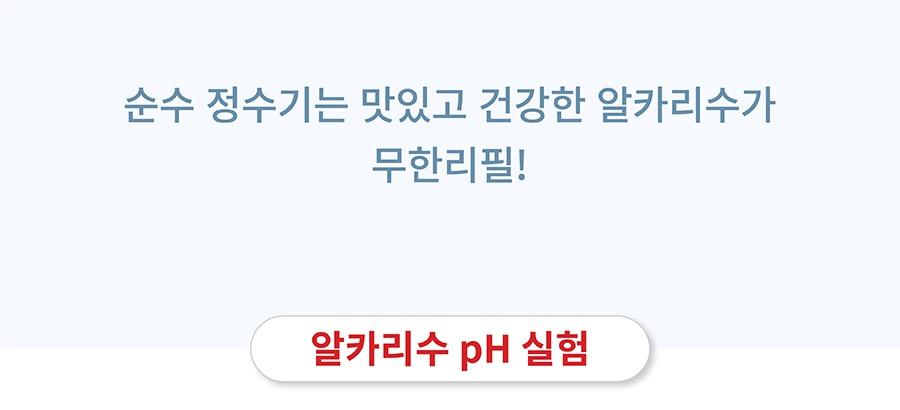 스토브 순수 알카리 9.0 정수기-상품이미지-18