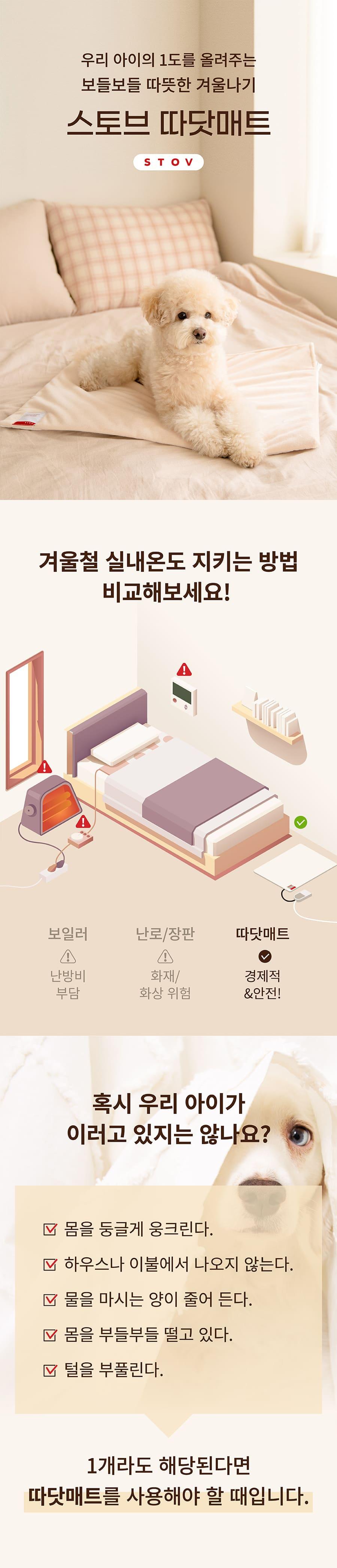 스토브 따닷 히팅매트 (웜베이지/쿨그레이)-상품이미지-2