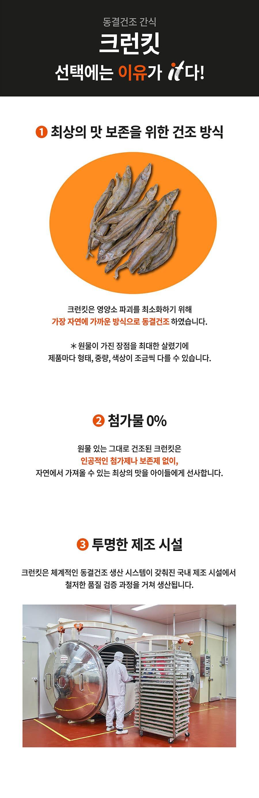 it 크런킷 레어프로틴 열빙어-상품이미지-5