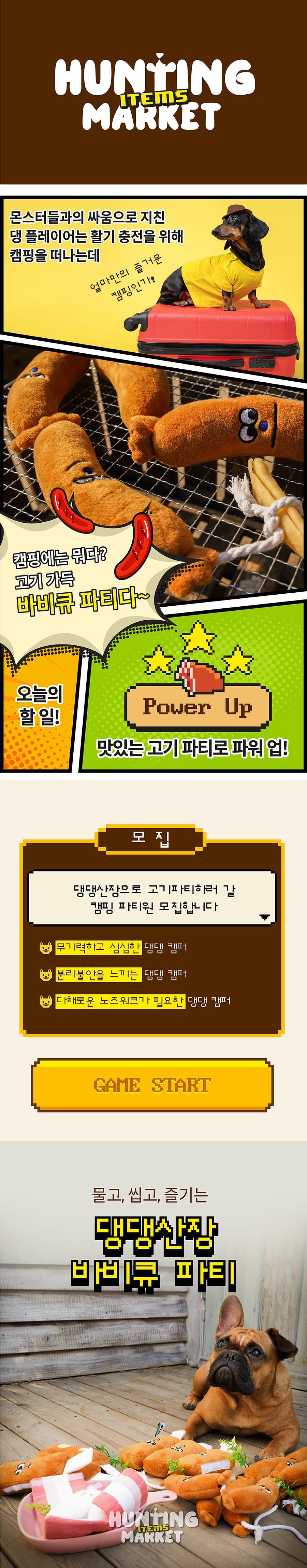 헌팅마켓 파워업 고기 3종-상품이미지-2