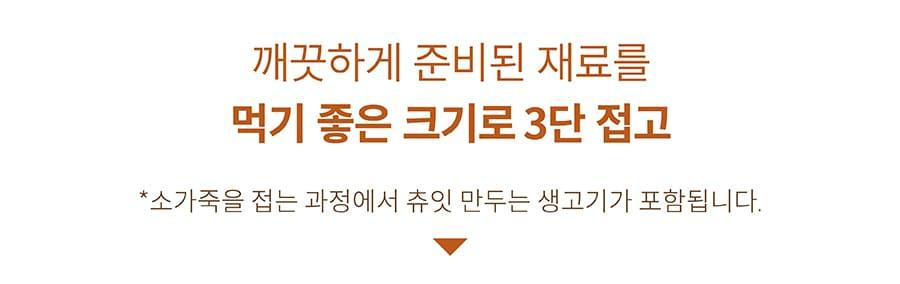 [오구오구특가]it 츄잇 만두 닭/오리/칠면조 (3개세트)-상품이미지-23